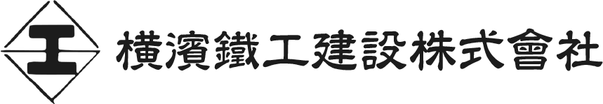 横浜鉄工建設 株式会社